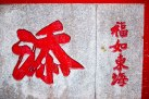 Buddhist Temple Signage