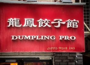 Dumpling Pro Restaurant